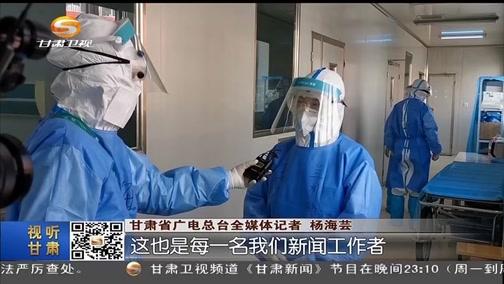 """[甘肃新闻]我省4名省级媒体""""疫""""线采访记者今日解除隔离返回工作岗位"""
