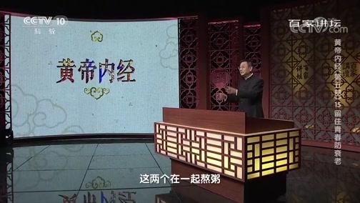 [百家讲坛]小米红枣粥对于补益脾胃补益虚损也很有帮助