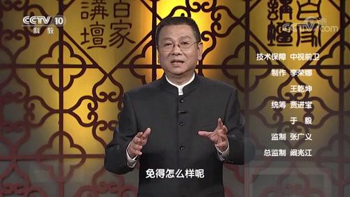 《百家讲坛》 20200403 黄帝内经(第五部) 15 留住青春防衰老