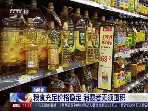 [新闻30分]商务部 粮食充足价格稳定 消费者无须囤积