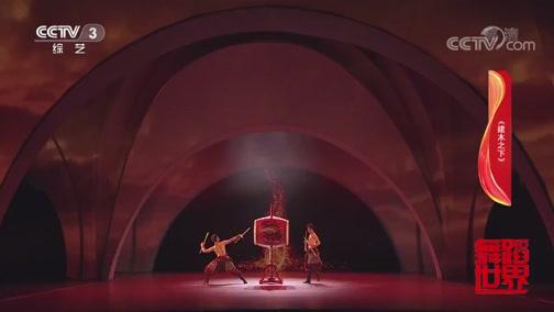 《舞蹈世界》 20200405
