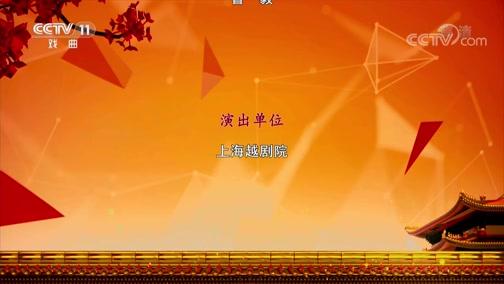 《CCTV空中剧院》 20200406 越剧《红楼梦》 2/2