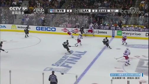 2013-14赛季北美冰球职业联赛总决赛 第一场 纽约游骑兵VS洛杉矶国王 20200406