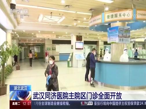 [新闻30分]湖北武汉 武汉同济医院主院区门诊全面开放