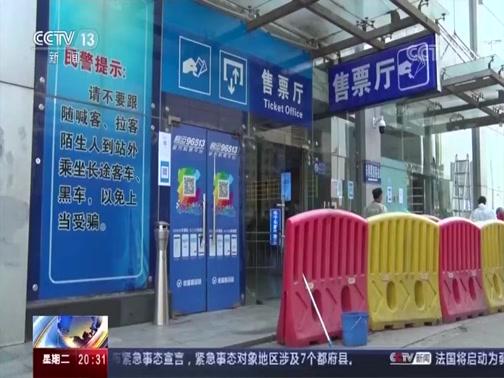 [东方时空]倒计时!离汉管控将解除 武汉离港的首架航班将于07:25起飞