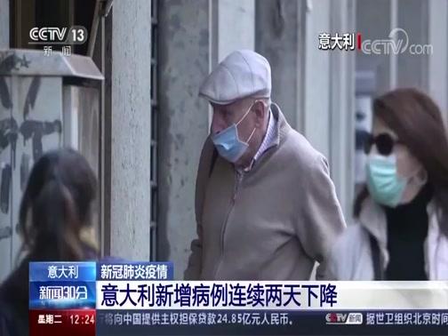 """[新闻30分]英国 新冠肺炎疫情 英首相进ICU 外交大臣""""必要时""""代职"""