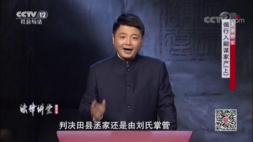 《法律讲堂(文史版)》 20200406 大宋奇案·强行入嗣谋家产(上)