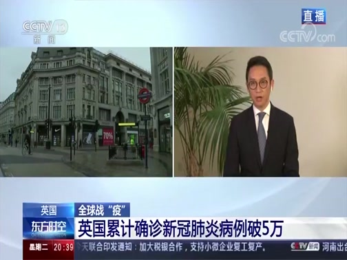 """[东方时空]英国 全球战""""疫"""" 英首相进ICU 外交大臣""""必要时""""代职"""