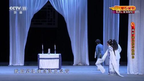 [CCTV空中剧院]越剧《梁山伯与祝英台》 第八场 吊孝哭灵