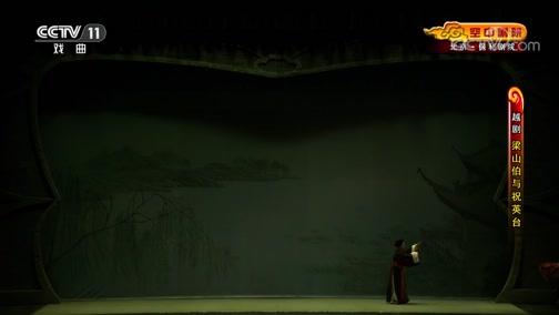 [CCTV空中剧院]越剧《梁山伯与祝英台》 第五场 定亲 见兄