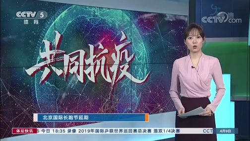 [田径]北京国际长跑节延期 具体时间待定