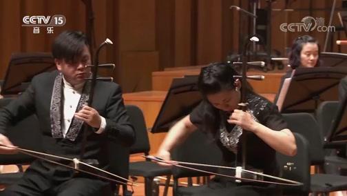 [CCTV音乐厅]《喜看麦田千层浪》 领奏:张方鸣 协奏:中国广播民族乐团