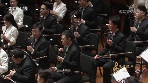 [CCTV音乐厅]《尼西的青稞架》 指挥:刘沙 演奏:中央民族乐团