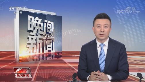[视频]今天234名地方援鄂医疗队员撤离武汉