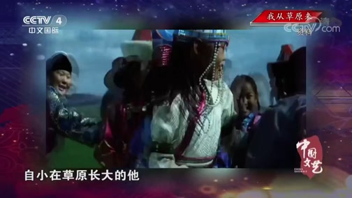 《中国文艺》 20200413 我从草原来
