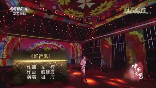 《中国文艺》 20200422 时光唱片