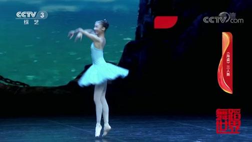 《舞蹈世界》 20200426