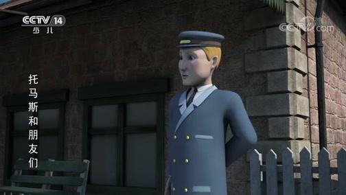 《托马斯和朋友们》 第84集 海上的塞尔缇