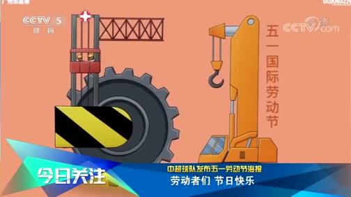 [中超]五一劳动节海报:劳动者们 节日快乐