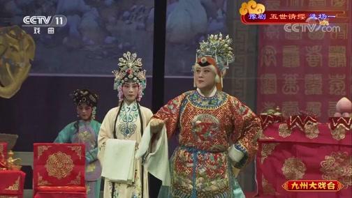 豫剧现代戏尧山情全场 主演:杨历明 刘雯卉 空中剧院 20200618