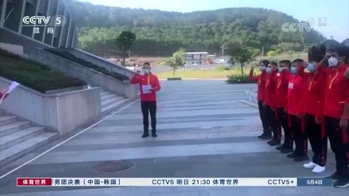 [拳击]中国拳击队举行五四青年节纪念仪式