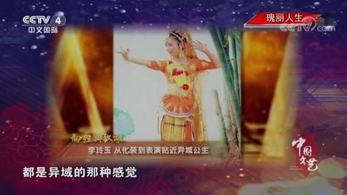 《中国文艺》 20200505 瑰丽人生