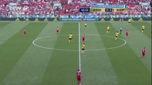 [国际足球]俄罗斯世界杯小组赛:比利时VS突尼斯 完整赛事