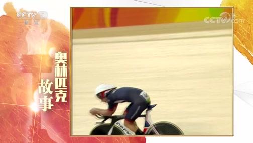 [自行车]奥林匹克故事——自行车