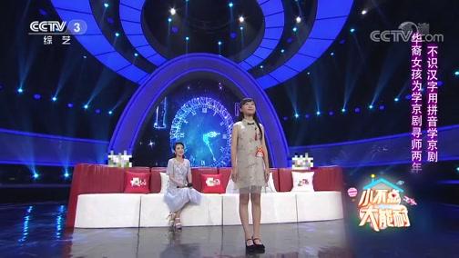 [非常6+1]华裔女孩为学京剧寻师两年 不识汉字用拼音学京剧
