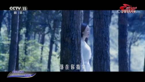 《中国音乐电视》 20200511