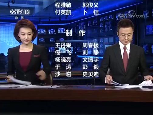 《新闻联播》 20200512 19:00