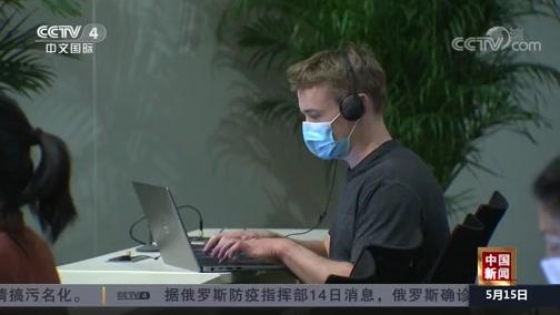 《中国新闻》 20200515 07:00