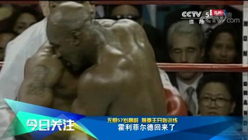 [拳击]无惧57岁高龄 霍利菲尔德回来了