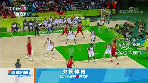 [篮球公园]20200515 篮球奥运汇 里约篇