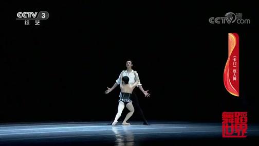 [舞蹈世界]《卡门》双人舞(选自芭蕾舞剧《卡门》) 表演:王启敏 孙瑞辰