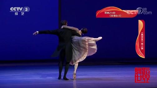 [舞蹈世界]《奥涅金》双人舞(选自芭蕾舞剧《奥涅金》第三幕) 表演:张剑 杰生·瑞利(特邀)