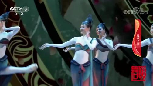 [舞蹈世界]舞蹈《敦煌飞天》 表演:鲁娜 王济禹 等