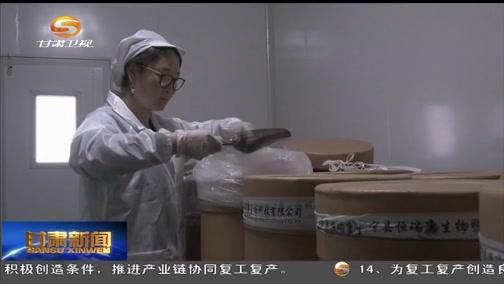 [甘肃新闻]甘肃农产品芦竹根、黄芪提取物首次出口东南亚国家