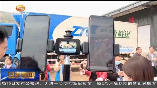 [甘肃新闻]电商直播带货 助力促农增收