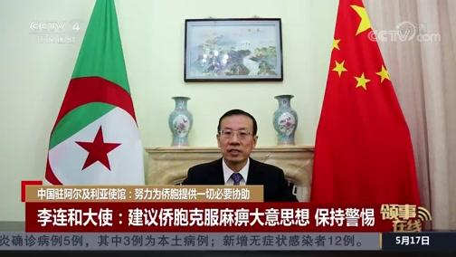 《中国新闻》 20200517 12:00