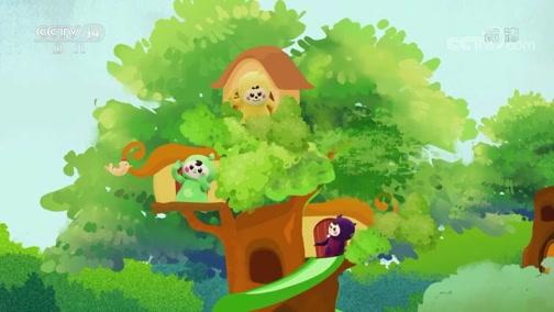 《小小智慧树》 20200519