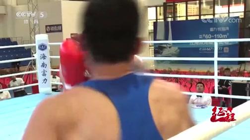 [拳击]功勋教练张传良 中国拳击的领路人