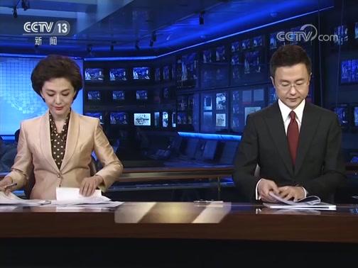 《新闻联播》 20200520 19:00