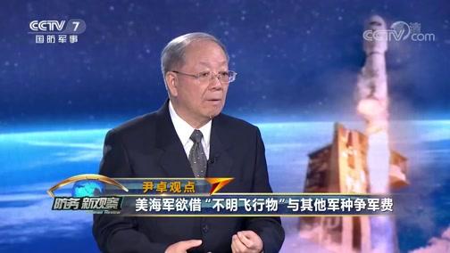 """《防务新观察》 20200521 频繁炒作UFO视频 X-37B任务曝光 美军""""黑科技""""锁定谁?"""