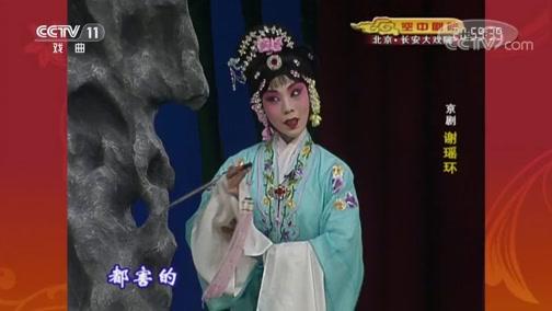 [CCTV空中剧院]京剧《谢瑶环》 第五场