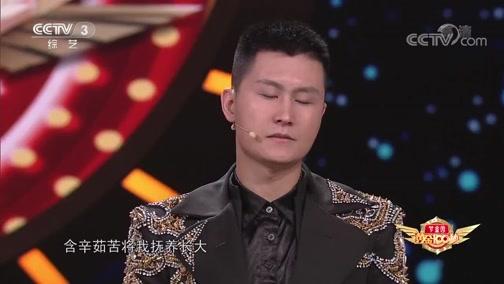 [黄金100秒]年轻魔术师学习魔术的原因竟然是为了帮妈妈找对象?