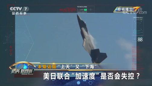 """《防务新观察》 20200522 """"上天""""又""""下海"""" 美日联合""""加速度""""是否会失控?"""