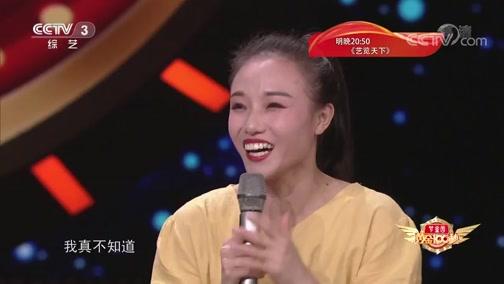 [黄金100秒]张利君在黄金舞台结束11年爱情长跑 现场求婚!