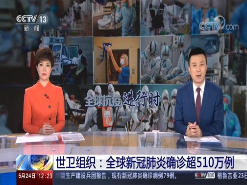 [新闻30分]世卫组织:全球新冠肺炎确诊超510万例