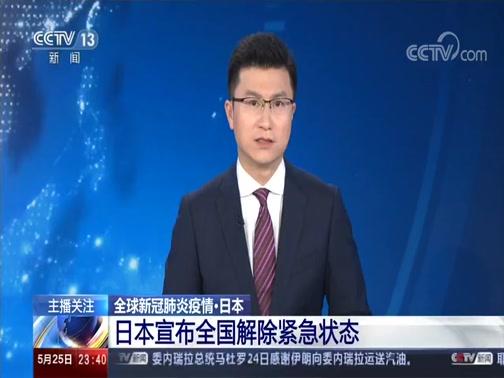 [24小时]主播关注 全球新冠肺炎疫情·日本 日本宣布全国解除紧急状态